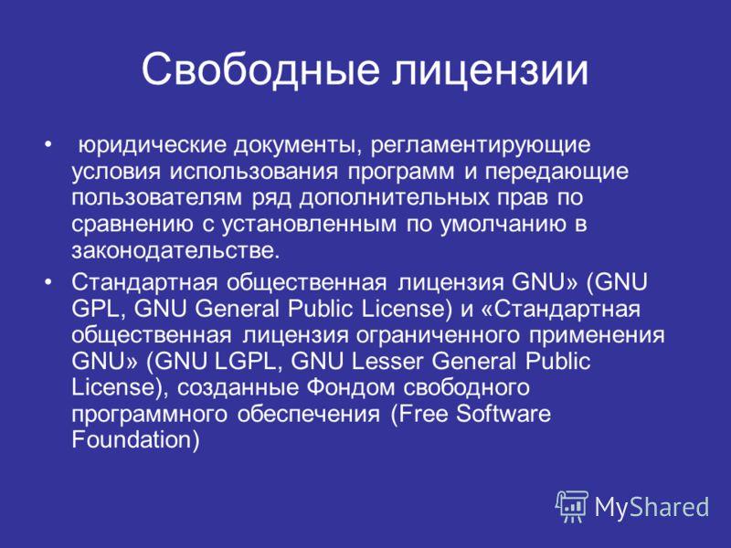 Свободные лицензии юридические документы, регламентирующие условия использования программ и передающие пользователям ряд дополнительных прав по сравнению с установленным по умолчанию в законодательстве. Стандартная общественная лицензия GNU» (GNU GPL