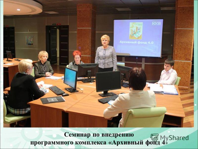 Семинар по внедрению программного комплекса «Архивный фонд 4 »