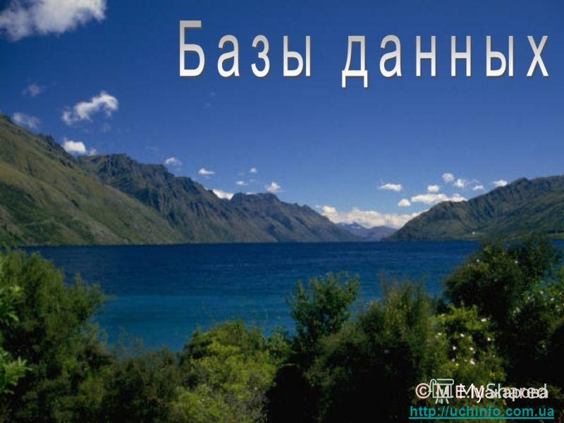© М.Е.Макарова http://uchinfo.com.ua http://uchinfo.com.ua