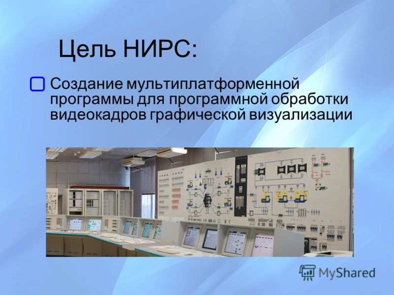 Цель НИРС: Создание мультиплатформенной программы для программной обработки видеокадров графической визуализации