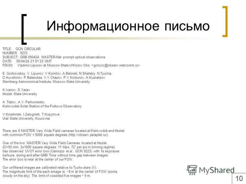Информационное письмо TITLE: GCN CIRCULAR NUMBER: 9233 SUBJECT: GRB 090424: MASTER-Net prompt optical observations DATE: 09/04/24 21:01:23 GMT FROM: Vladimir Lipunov at Moscow State U/Krylov Obs E. Gorbovskoy, V. Lipunov, V.Kornilov, A.Belinski, N.Sh