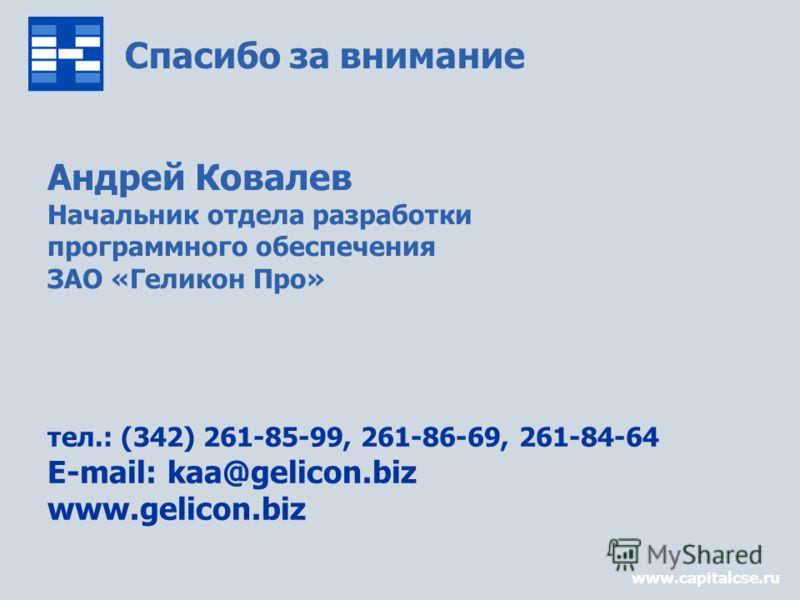 Спасибо за внимание www.capitalcse.ru Андрей Ковалев Начальник отдела разработки программного обеспечения ЗАО «Геликон Про» тел.: (342) 261-85-99, 261-86-69, 261-84-64 E-mail: kaa@gelicon.biz www.gelicon.biz