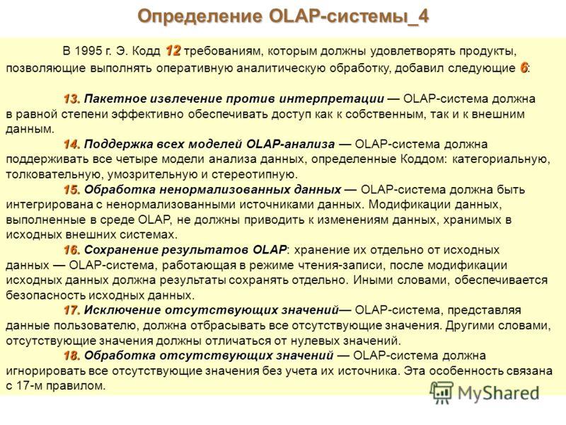 Определение OLAP-системы_4 12 6 В 1995 г. Э. Кодд 12 требованиям, которым должны удовлетворять продукты, позволяющие выполнять оперативную аналитическую обработку, добавил следующие 6 : 13. Пакетное извлечение против интерпретации 13. Пакетное извлеч