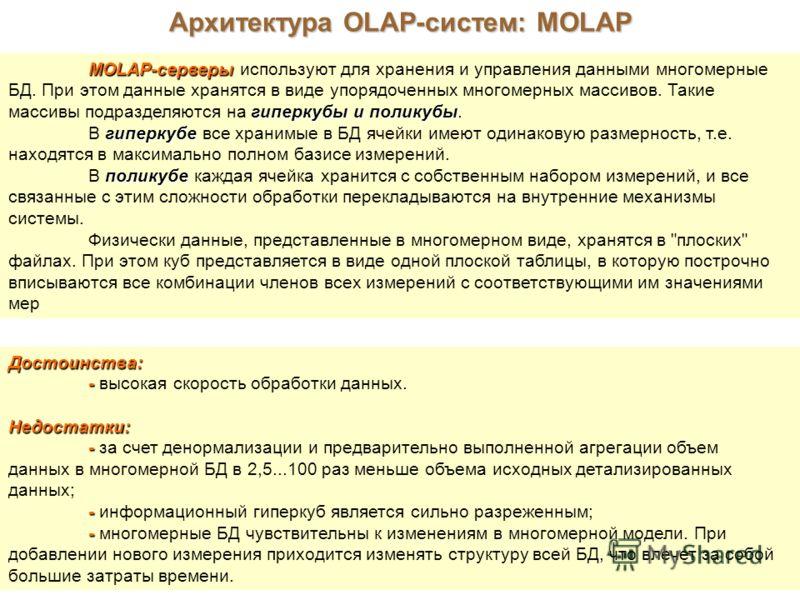 Архитектура OLAP-систем: MOLAP MOLAP-серверы гиперкубы и поликубы MOLAP-серверы используют для хранения и управления данными многомерные БД. При этом данные хранятся в виде упорядоченных многомерных массивов. Такие массивы подразделяются на гиперкубы