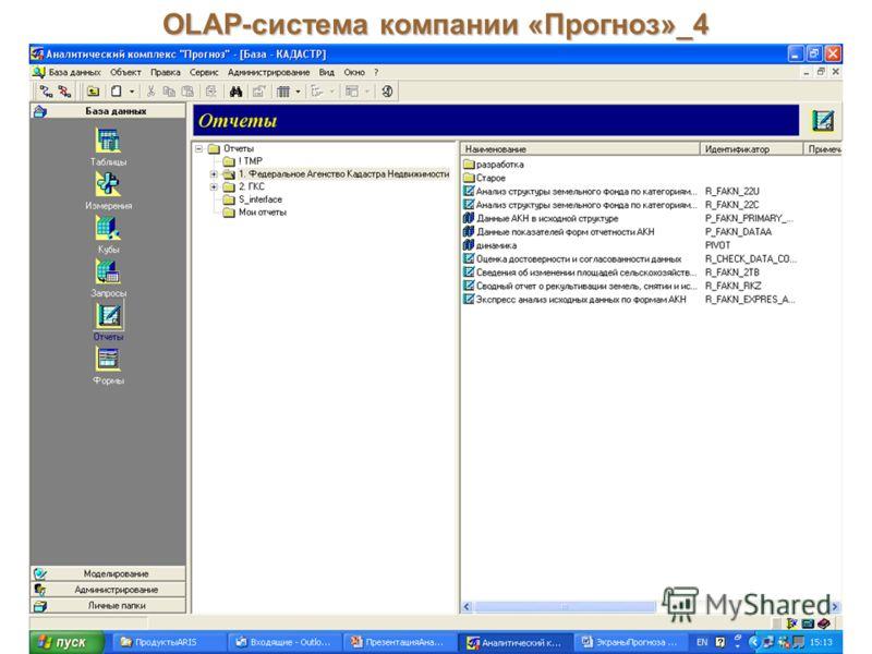 OLAP-система компании «Прогноз»_4