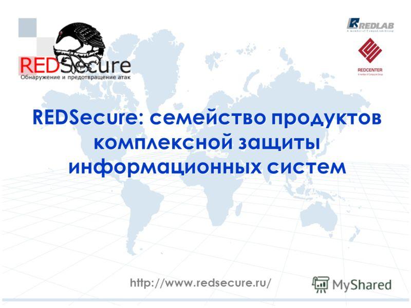 REDSecure: cемейство продуктов комплексной защиты информационных систем http://www.redsecure.ru/