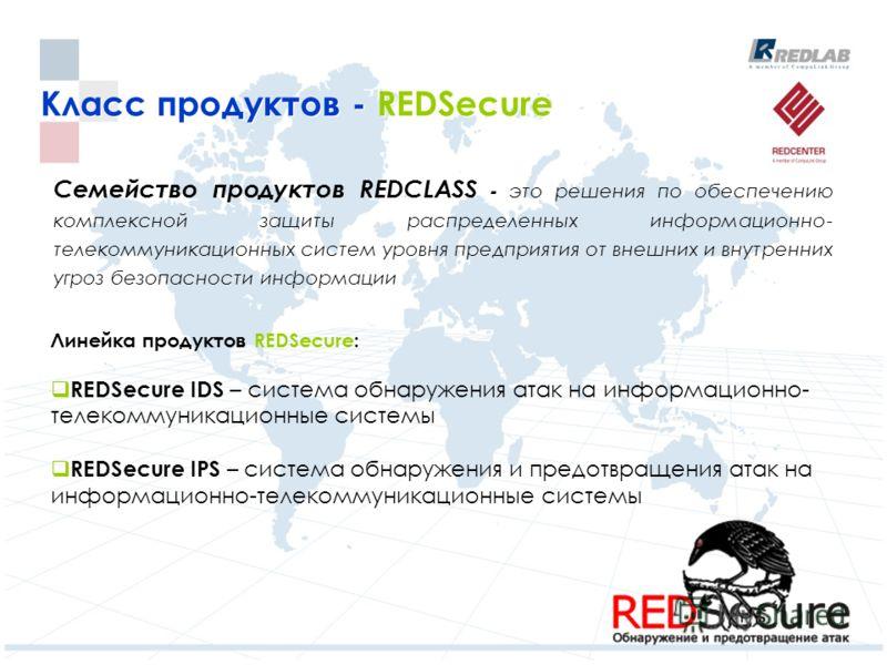 Класс продуктов - REDSecure Семейство продуктов REDCLASS - это решения по обеспечению комплексной защиты распределенных информационно- телекоммуникационных систем уровня предприятия от внешних и внутренних угроз безопасности информации Линейка продук