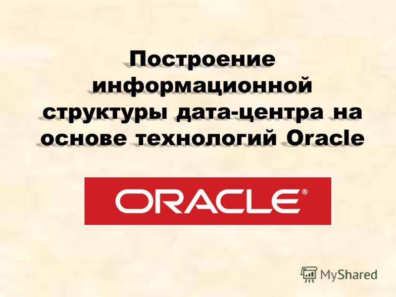 Построение информационной структуры дата-центра на основе технологий Oracle