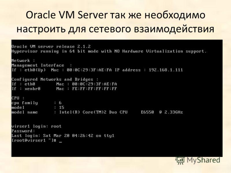 Oracle VM Server так же необходимо настроить для сетевого взаимодействия
