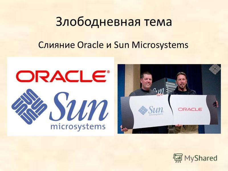 Злободневная тема Слияние Oracle и Sun Microsystems