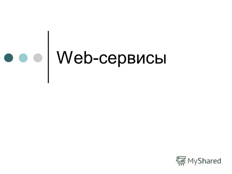 Web-сервисы