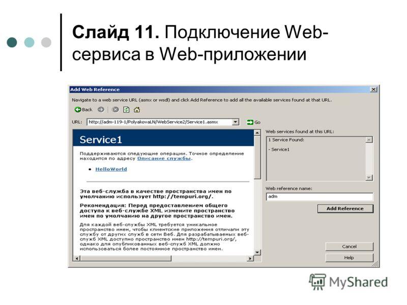 Слайд 11. Подключение Web- сервиса в Web-приложении