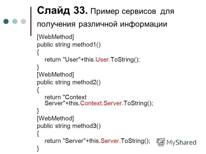 Слайд 33. Пример сервисов для получения различной информации [WebMethod] public string method1() { return