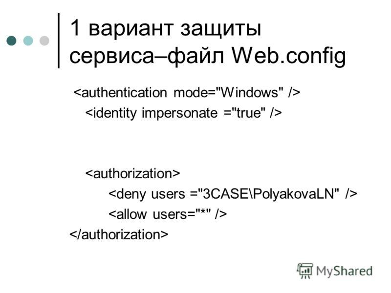 1 вариант защиты сервиса–файл Web.config