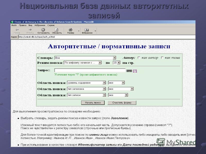 Национальная база данных авторитетных записей