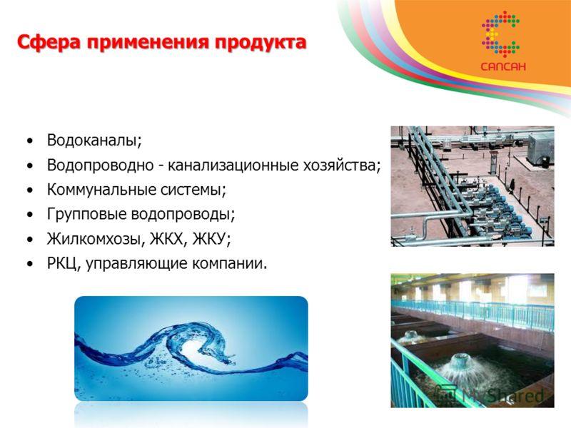 Сфера применения продукта Водоканалы; Водопроводно - канализационные хозяйства; Коммунальные системы; Групповые водопроводы; Жилкомхозы, ЖКХ, ЖКУ; РКЦ, управляющие компании.