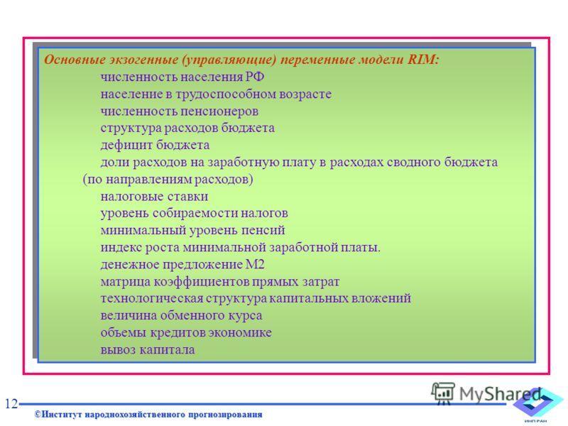 Основные экзогенные (управляющие) переменные модели RIM: численность населения РФ население в трудоспособном возрасте численность пенсионеров структура расходов бюджета дефицит бюджета доли расходов на заработную плату в расходах сводного бюджета (по