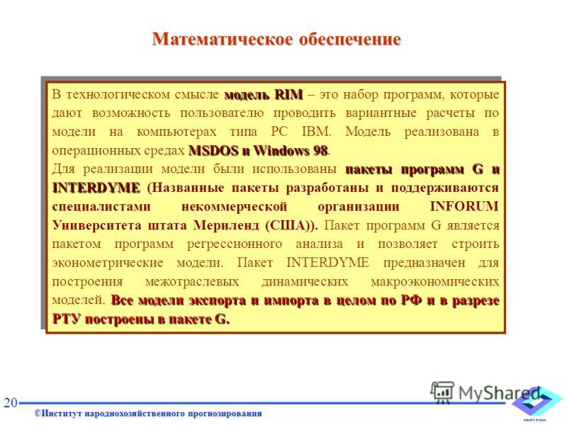 ©Институт народнохозяйственного прогнозирования модель RIM MSDOS и Windows 98 В технологическом смысле модель RIM – это набор программ, которые дают возможность пользователю проводить вариантные расчеты по модели на компьютерах типа PC IBM. Модель ре