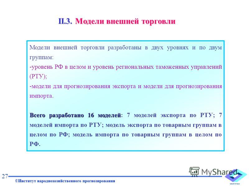 Модели внешней торговли разработаны в двух уровнях и по двум группам: -уровень РФ в целом и уровень региональных таможенных управлений (РТУ); -модели для прогнозирования экспорта и модели для прогнозирования импорта. Всего разработано 16 моделей Всег
