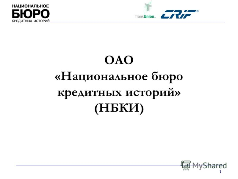 1 ОАО «Национальное бюро кредитных историй» (НБКИ)