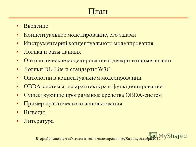 План Введение Концептуальное моделирование, его задачи Инструментарий концептуального моделирования Логика и базы данных Онтологическое моделирование и дескриптивные логики Логики DL-Lite и стандарты W3C Онтологии в концептуальном моделировании OBDA-