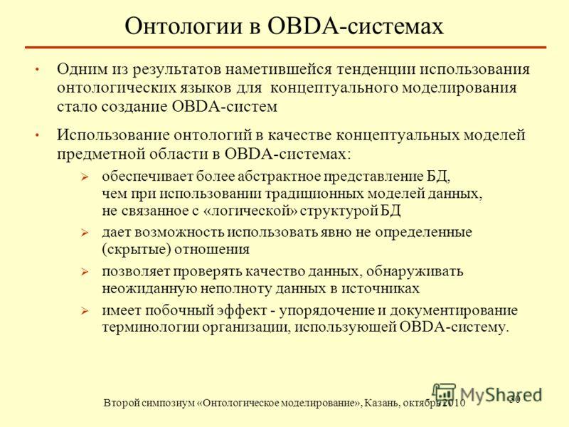 Онтологии в OBDA-системах Второй симпозиум «Онтологическое моделирование», Казань, октябрь 2010 30 Одним из результатов наметившейся тенденции использования онтологических языков для концептуального моделирования стало создание OBDA-систем Использова