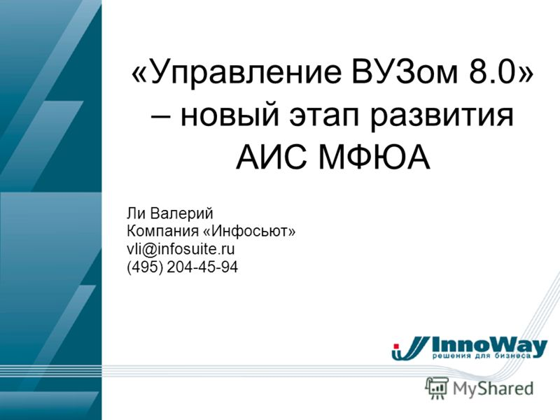 «Управление ВУЗом 8.0» – новый этап развития АИС МФЮА Ли Валерий Компания «Инфосьют» vli@infosuite.ru (495) 204-45-94