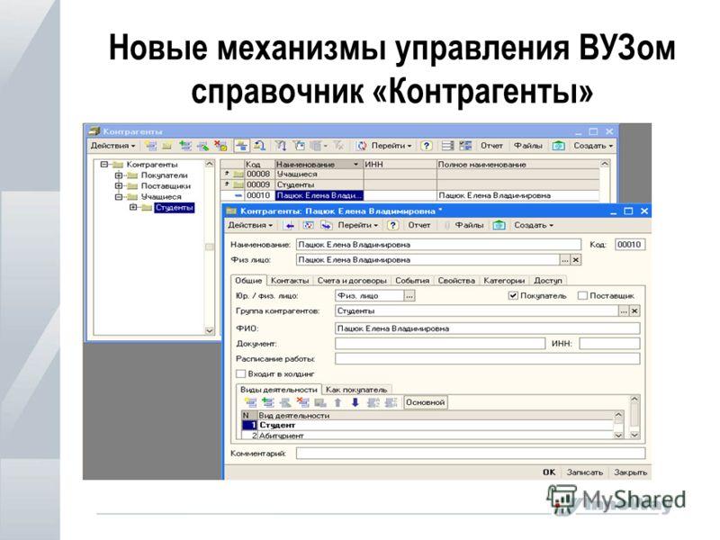 Новые механизмы управления ВУЗом справочник «Контрагенты»