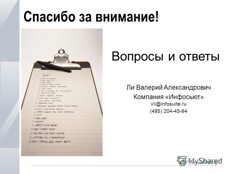Спасибо за внимание! Вопросы и ответы Ли Валерий Александрович Компания «Инфосьют» vli@infosuite.ru (495) 204-45-94