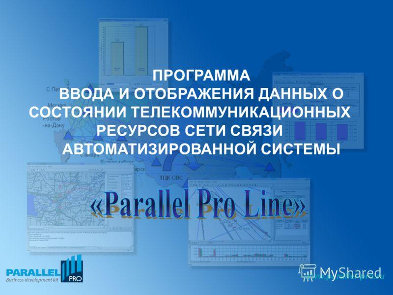 www.parallel-pro.ru ПРОГРАММА ВВОДА И ОТОБРАЖЕНИЯ ДАННЫХ О СОСТОЯНИИ ТЕЛЕКОММУНИКАЦИОННЫХ РЕСУРСОВ СЕТИ СВЯЗИ АВТОМАТИЗИРОВАННОЙ СИСТЕМЫ
