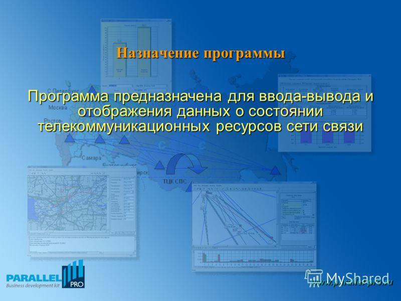 Назначение программы Программа предназначена для ввода-вывода и отображения данных о состоянии телекоммуникационных ресурсов сети связи www.parallel-pro.ru