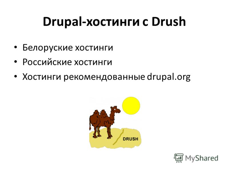 Drupal-хостинги с Drush Белоруские хостинги Российские хостинги Хостинги рекомендованные drupal.org