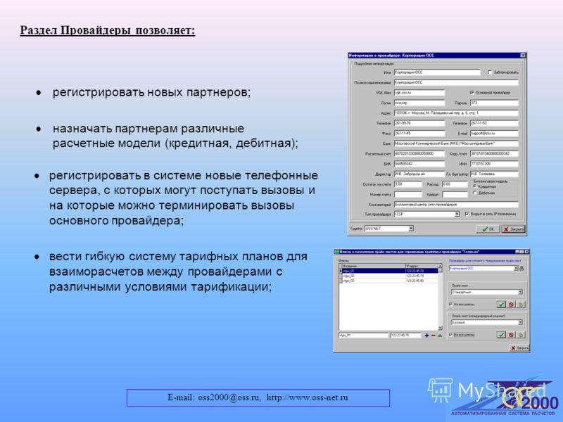 E-mail: oss2000@oss.ru, http://www.oss-net.ru Раздел Провайдеры позволяет: регистрировать в системе новые телефонные сервера, с которых могут поступать вызовы и на которые можно терминировать вызовы основного провайдера; вести гибкую систему тарифных
