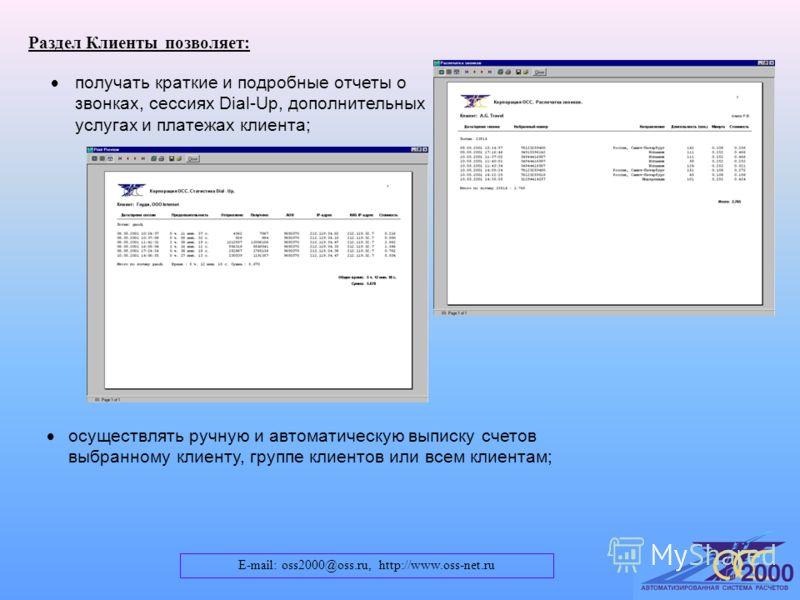 E-mail: oss2000@oss.ru, http://www.oss-net.ru Раздел Клиенты позволяет: осуществлять ручную и автоматическую выписку счетов выбранному клиенту, группе клиентов или всем клиентам; получать краткие и подробные отчеты о звонках, сессиях Dial-Up, дополни