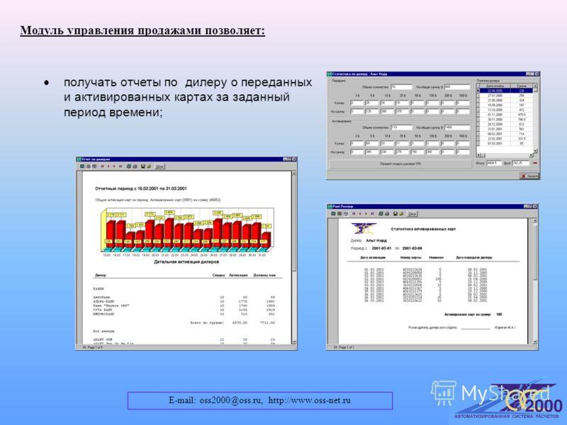 E-mail: oss2000@oss.ru, http://www.oss-net.ru Модуль управления продажами позволяет: получать отчеты по дилеру о переданных и активированных картах за заданный период времени;