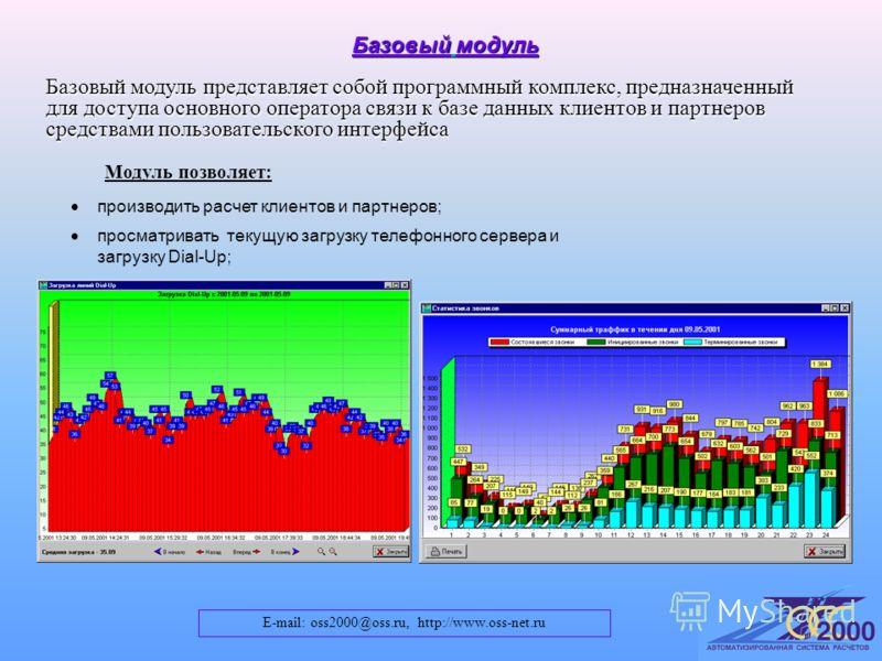 E-mail: oss2000@oss.ru, http://www.oss-net.ru Базовый модуль Базовый модуль представляет собой программный комплекс, предназначенный для доступа основного оператора связи к базе данных клиентов и партнеров средствами пользовательского интерфейса Моду