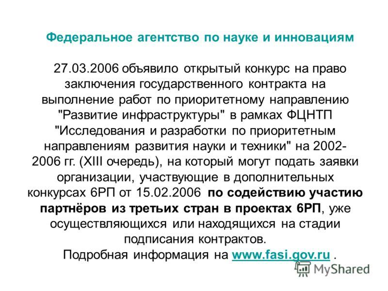 Федеральное агентство по науке и инновациям 27.03.2006 объявило открытый конкурс на право заключения государственного контракта на выполнение работ по приоритетному направлению