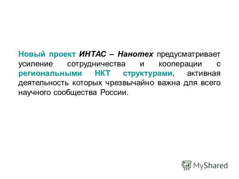 Новый проект ИНТАС – Нанотех предусматривает усиление сотрудничества и кооперации с региональными НКТ структурами, активная деятельность которых чрезвычайно важна для всего научного сообщества России.