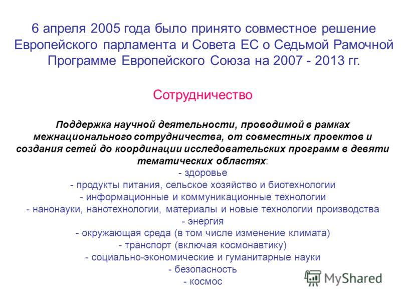 6 апреля 2005 года было принято совместное решение Европейского парламента и Совета ЕС о Седьмой Рамочной Программе Европейского Союза на 2007 - 2013 гг. Сотрудничество Поддержка научной деятельности, проводимой в рамках межнационального сотрудничест