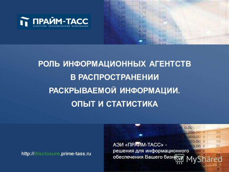 АЭИ «ПРАЙМ-ТАСС» - решения для информационного обеспечения Вашего бизнеса http://disclosure.prime-tass.ru РОЛЬ ИНФОРМАЦИОННЫХ АГЕНТСТВ В РАСПРОСТРАНЕНИИ РАСКРЫВАЕМОЙ ИНФОРМАЦИИ. ОПЫТ И СТАТИСТИКА