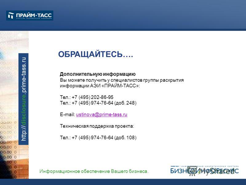 Информационное обеспечение Вашего бизнеса. http://disclosure.prime-tass.ru Дополнительную информацию Вы можете получить у специалистов группы раскрытия информации АЭИ «ПРАЙМ-ТАСС»: Тел.: +7 (495) 202-86-95 Тел.: +7 (495) 974-76-64 (доб. 248) E-mail: