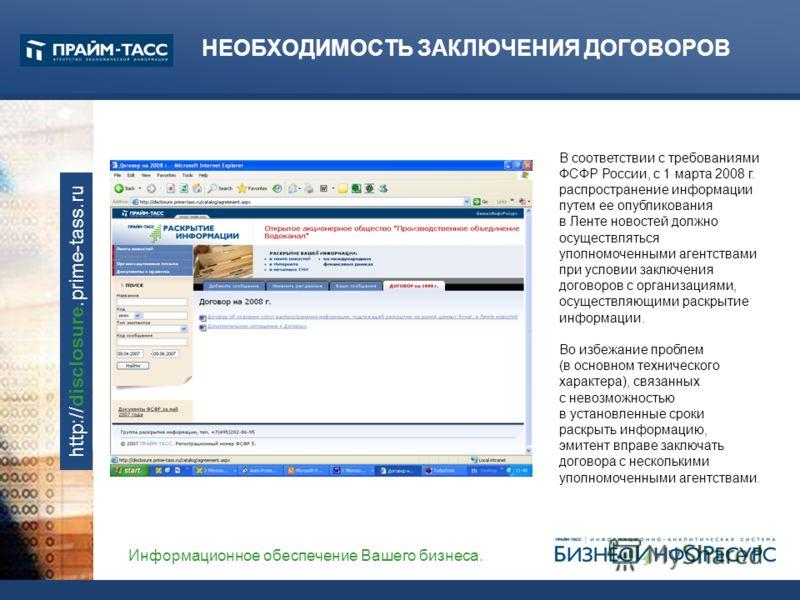 Информационное обеспечение Вашего бизнеса. http://disclosure.prime-tass.ru НЕОБХОДИМОСТЬ ЗАКЛЮЧЕНИЯ ДОГОВОРОВ В соответствии с требованиями ФСФР России, с 1 марта 2008 г. распространение информации путем ее опубликования в Ленте новостей должно осуще