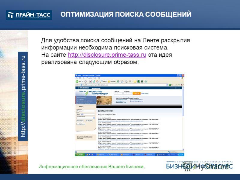 Информационное обеспечение Вашего бизнеса. http://disclosure.prime-tass.ru ОПТИМИЗАЦИЯ ПОИСКА СООБЩЕНИЙ Для удобства поиска сообщений на Ленте раскрытия информации необходима поисковая система. На сайте http://disclosure.prime-tass.ru эта идея реализ