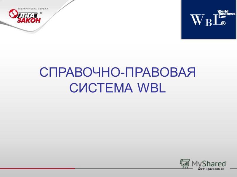 СПРАВОЧНО-ПРАВОВАЯ СИСТЕМА WBL WBLWBL World Business Law ®