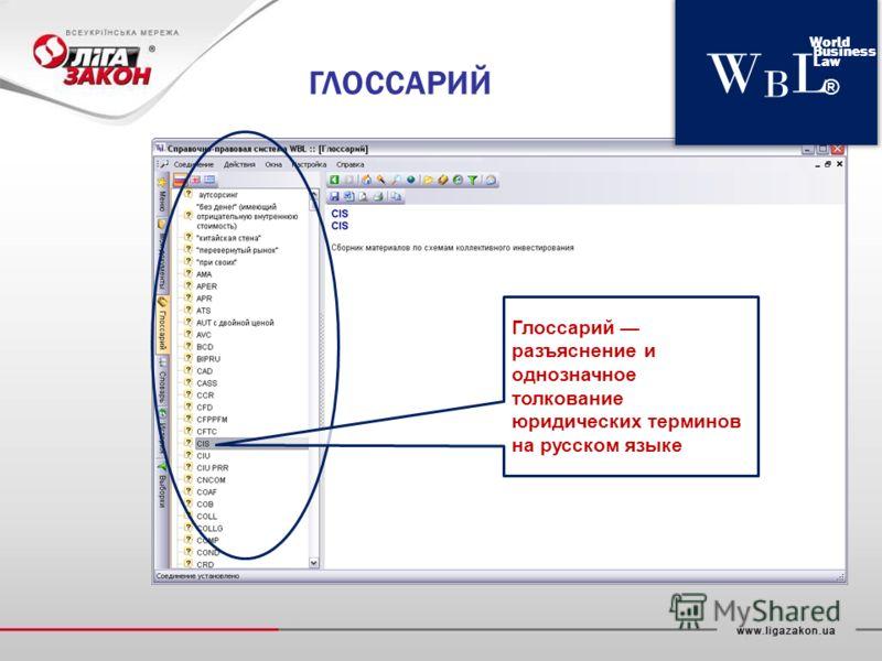 ГЛОССАРИЙ Глоссарий разъяснение и однозначное толкование юридических терминов на русском языке WBLWBL World Business Law ®