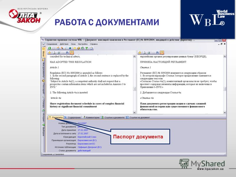 РАБОТА С ДОКУМЕНТАМИ Паспорт документа WBLWBL World Business Law ®