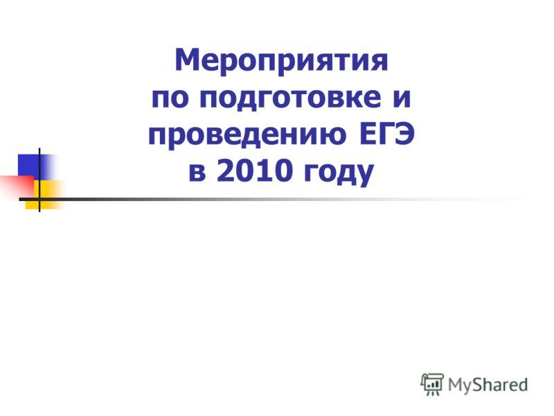 Мероприятия по подготовке и проведению ЕГЭ в 2010 году