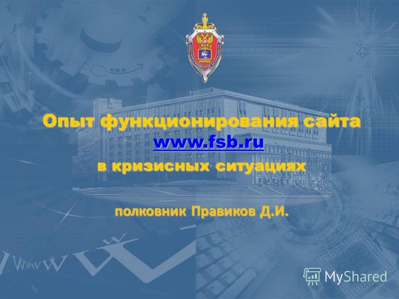 Опыт функционирования сайта www.fsb.ru www.fsb.ru в кризисных ситуациях полковник Правиков Д.И.