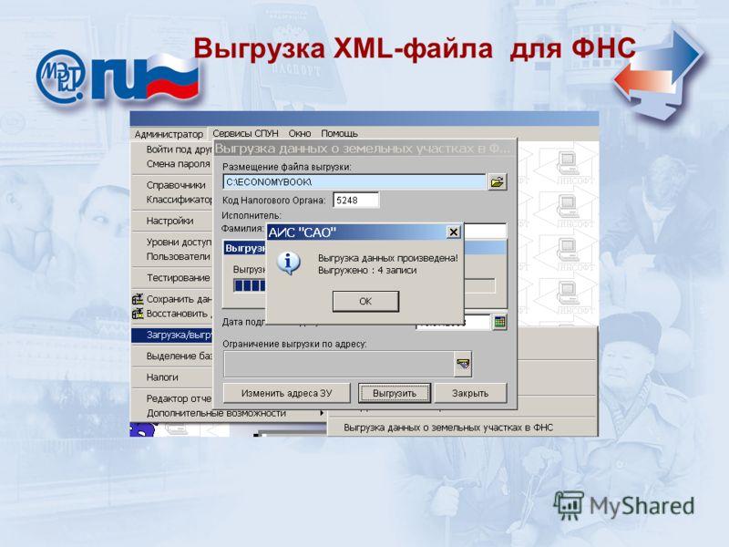 25 Уровень сельской администрации Выгрузка XML-файла для ФНС