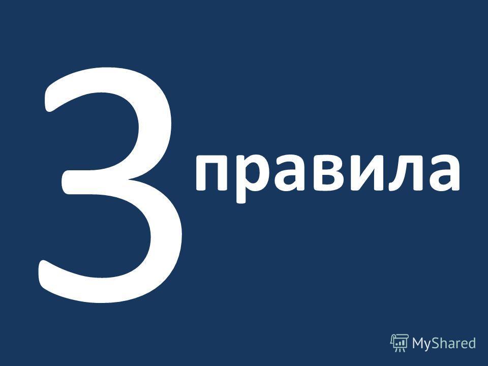 3 правила